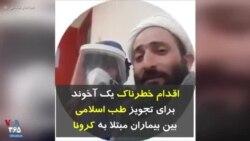 اقدام خطرناک یک آخوند برای تجویز طب اسلامی بین بیماران مبتلا به کرونا