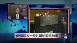 VOA连线:69届联大一般性辩论即将结束