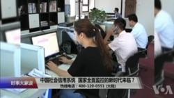 时事大家谈:中国社会信用制度,国家全面监控的新时代来临?