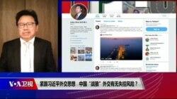 """焦点对话:紧跟习近平外交思想,中国""""战狼""""外交有无失控风险?"""