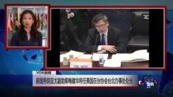VOA连线:前国务院亚太副助卿梅健华将任AIT台北办事处处长