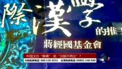 """海峡论谈:中国汉办""""撕蒋"""" 孔子学院""""打倒孔家店"""""""