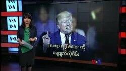 Trump ရဲ႕ Twitter ကို ေခ်ဖ်က္တဲ့ဂိမ္း