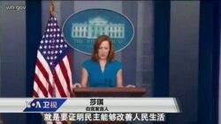 白宫要义:拜登将于12月主持首届民主峰会
