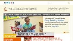 美国的亚裔和白人孩子更成功?