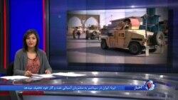 چرا طالبان به فکر تصرف شهر غزنی در نزدیکی کابل افتاد