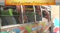 巴基斯坦西北部炸弹攻击炸死5人