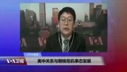 VOA连线(叶兵):美中关系与朝核危机事态发展