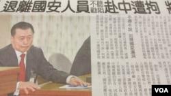 台湾媒体报道国安局要求离退人员不要前往中国(翻拍自由时报)