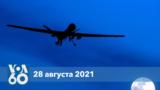 Новости США за минуту: операция против ИГ