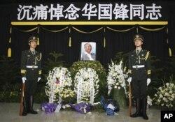 2008年8月22日,华国锋追悼仪式