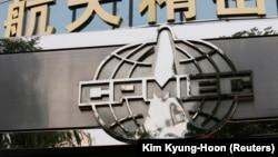 CPMIEC'in Pekin'deki merkezi