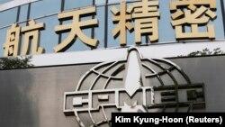 中国精密机械进出口公司大楼门前的标徽(2013年9月)