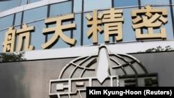 Le logo de la Corps d'importation et exportation des machines de précision en Chine (CPMIEC) devant le siège de l'institution à Pékin, 27 septembre 2013. REUTERS / Kim Kyung-