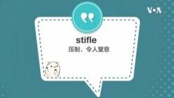 学个词 - stifle