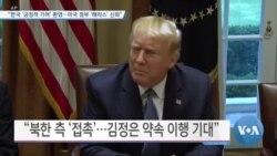 "[VOA 뉴스] ""한국 '긍정적 기여' 환영…미국 정부 '해리스' 신뢰"""
