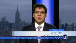 هشدار گروه اتحاد علیه ایران اتمی به شرکتهای اروپایی نسبت به خطرهای جدی معامله با ایران