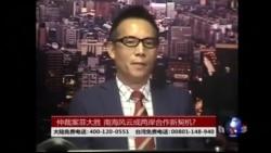 海峡论谈:仲裁案菲大胜 南海风云成两岸合作新契机?