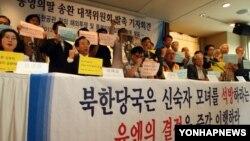 20일 서울 프레스센터에서 열린 통영의 딸 송환 대책위 발족식.