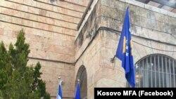 Посольство Республики Косово в Иерусалиме