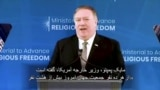 View From Washington: Iran's Systemic Repression of Religious Minorities