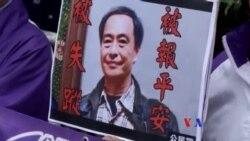 中國證實逮捕三名失踪香港書商