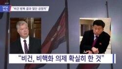 """[VOA 뉴스] """"비건 방북 결과 일단 긍정적"""""""