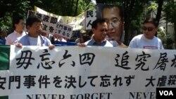 日本民主團體紀念六四25週年(美國之音小玉拍攝)
