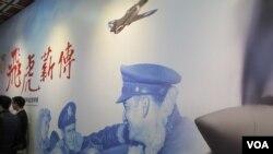 台灣國防部舉辦飛虎薪傳特展(美國之音張永泰拍攝)