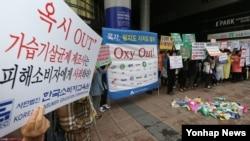 한국소비자단체협의회 회원들이 24일 이마트 용산점 앞에서 옥시 가습기 살균제 피해에 대한 기업의 사과와 유통업체에 대한 즉각적인 옥시제품 철수를 촉구하며 불매운동을 하고 있다.