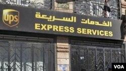 La policía de Yemen arrestó a Hanan al-Samawi, sospechosa del paquete bomba dirigido a una mezquita en Chicago.