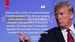 Трамп о Крыме