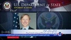 مقام ارشد وزارت خارجه آمریکا: آمریکا در سطح عالی با اروپاییها برای همه تهدیدات ایران در حال مذاکره است