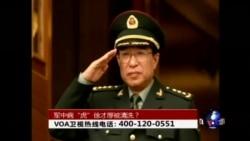 """时事大家谈:军中病""""虎""""徐才厚被清洗?"""