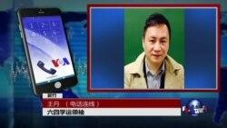 VOA连线: 王丹谈中方收购含有六四照片的美国图库