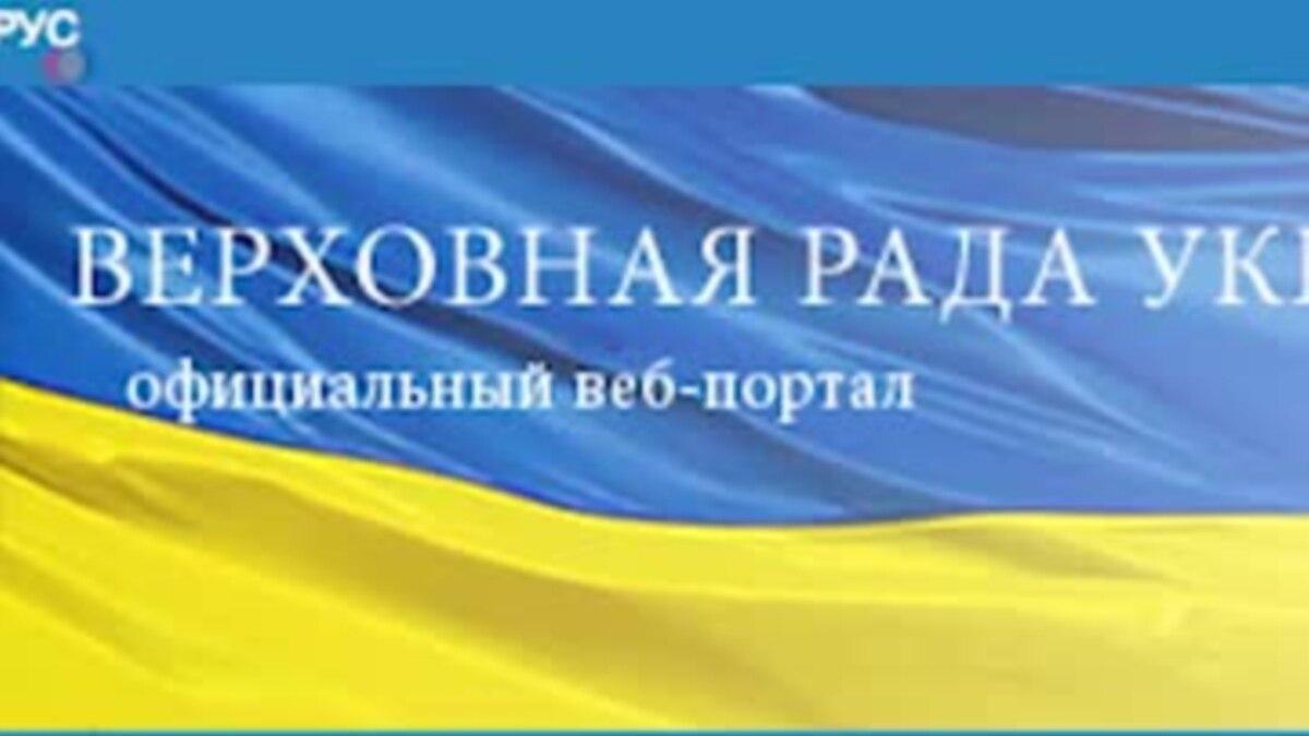 Верховная Рада Украины приняла закон о прекращении дружбы