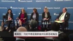 葛来仪:习近平将促美积极对台新总统施压