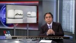 صفحه آخر ۲۲ مارس ۲۰۱۹: برنامه نوروزی صفحه آخر با هادی خرسندی و محمدرضا عالی پیام (هالو)
