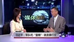 """媒体观察:习近平:军队吃""""皇粮"""",就是要打仗"""