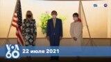 Новости США за минуту: Джилл Байден в Токио