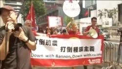 班农香港讲话 场外民众抗议