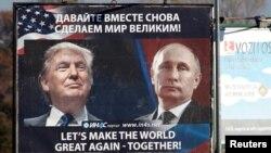 ამერიკის მომავალი პრეზიდენტის დონალდ ტრამპის და რუსეთის პრეზიდენტის ვლადიმერ პუტინის სურათი ბილბორდზე დანილოვგრადში (მონტენეგრო).