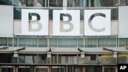 資料照:英國廣播公司在倫敦的總部大門