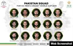 ورلڈ کپ کے لیے پاکستانی ٹیم کے کھلاڑی