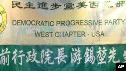 台湾前行政院长游锡坤(中)会见民进党美西支持者