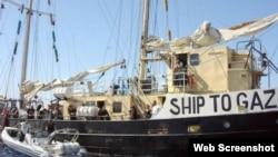 غزہ کی ناکہ بندی توڑنے کی غرض سے جانے والا بحری جہاز