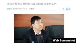 沈阳市检察院原检察长张东阳被判无期徒刑 (腾讯网新闻截图)