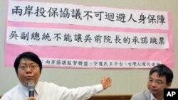 台湾民间团体召开两岸投保协议记者会