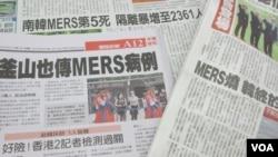 台湾媒体广泛报道韩国MERS疫情 (美国之音张永泰)