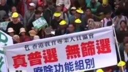 """VOA连线:2014年香港""""政改年"""" 民众上街争普选"""